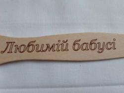 """Лопатка кулинарная деревянная """"Любимій бабусі"""""""