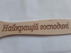 """Лопатка кулинарная деревянная """"Найкращій господинй"""""""