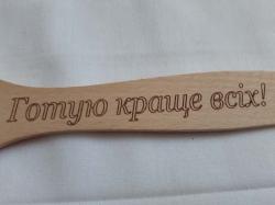 "Лопатка кулинарная деревянная ""Готую краще всіх!"""