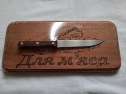 Набор: доска разделочная + нож