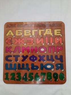 """Деревянная азбука-сортер с цифрами """"Украинском языке"""" №2"""