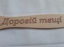 """Лопатка кулинарная деревянная """"Дорогій тещі"""""""