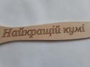 """Лопатка кулинарная деревянная """"Найкращій кумі"""""""
