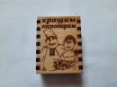 Уникальная деревянная коробка для спичек